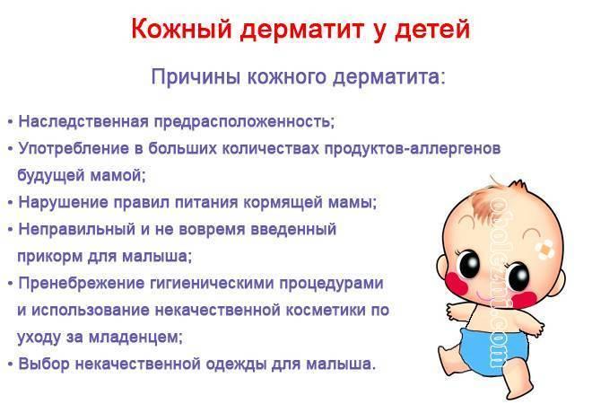 Аллергический дерматит у детей (29 фото): симптомы и лечение грудничков и новорожденных, кремы и мази в домашних условиях