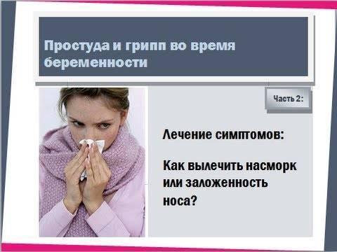 средства от заложенности носа при беременности