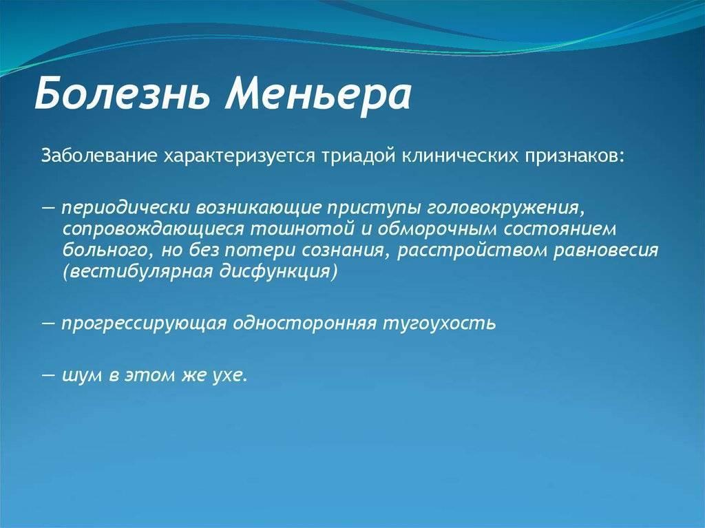 Болезнь меньера: симптомы, причины, лечение