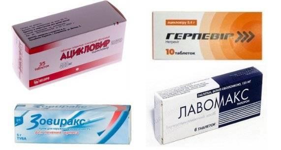Таблетки от герпеса: недорогие но эффективные
