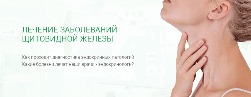 врач щитовидной железы