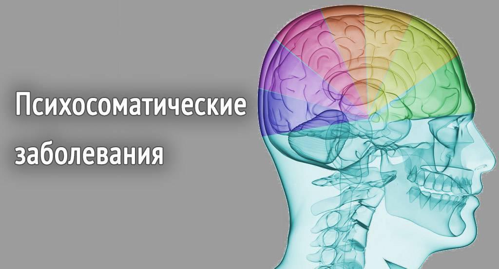 Лечение психосоматических заболеваний