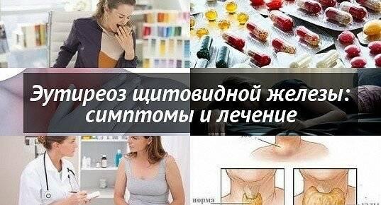 Тиреоидит щитовидной железы: симптомы, лечение, диета