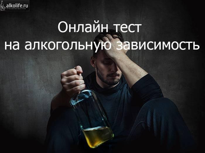 Характеристика тестов на алкоголизм