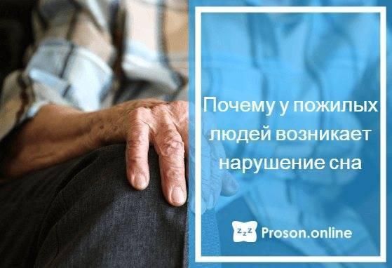 Как бороться с бессонницей в пожилом возрасте?