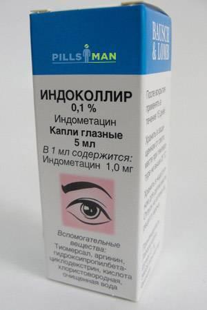 Индоколлир капли глазные