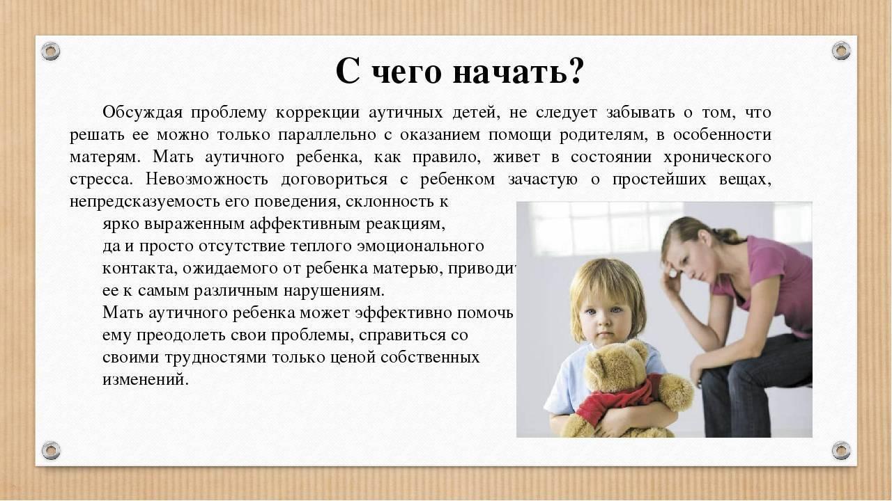 Использование приемов поведенческой терапии в работе по развитию речи у детей с аутизмом