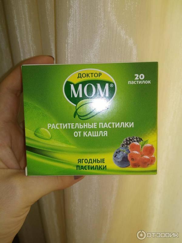 Лекарства от мокрого кашля при беременности