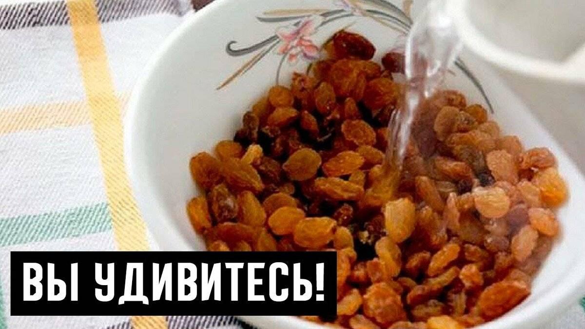 Рецепт отвара из изюма для очищения печени