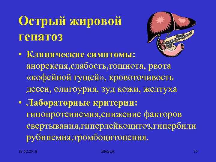 жировой гепатоз беременных