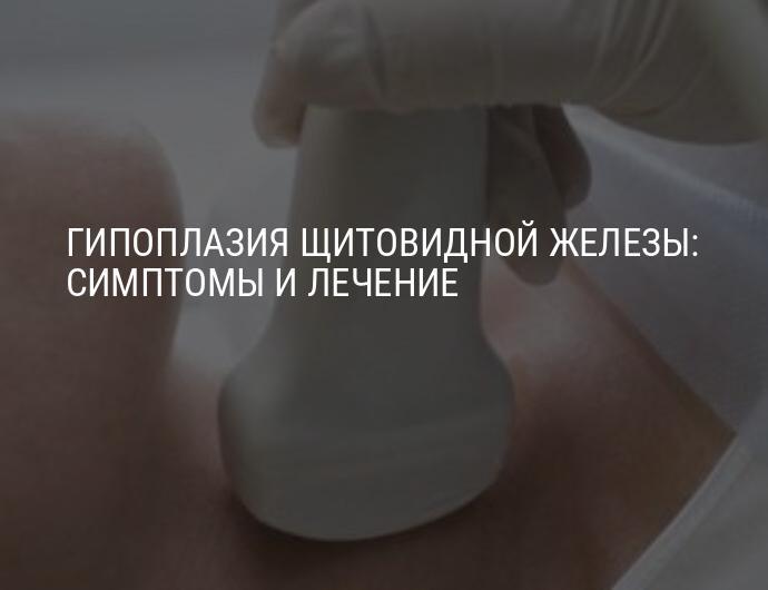 Гипоплазия щитовидной железы у взрослых, детей, подростков и женщин