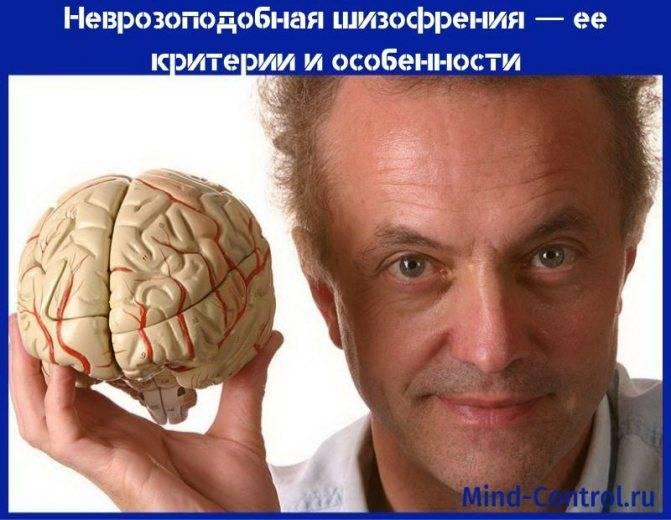 Псевдоневротическая шизофрения — википедия. что такое псевдоневротическая шизофрения