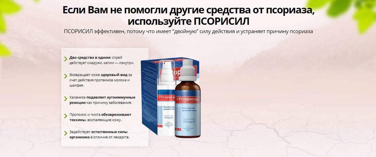 Лечение псориаза в домашних условиях (фото): мази, кремы,таблетки, шампуни,  диета, народные средства