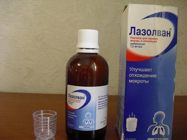 средство для ингаляции от кашля для детей