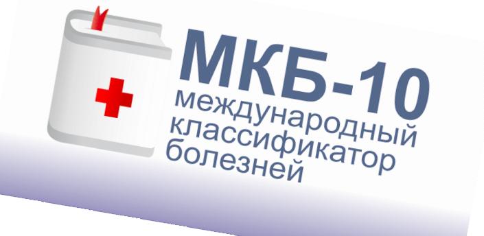 Хронический геморрой код по мкб 10 к64
