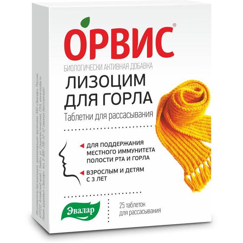 таблетки для рассасывания от горла для детей