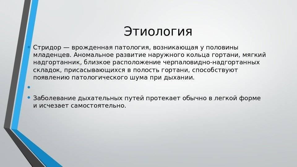 Врожденный стридор - запись пользователя aмина (amina86) в сообществе здоровье новорожденных в категории разное - babyblog.ru