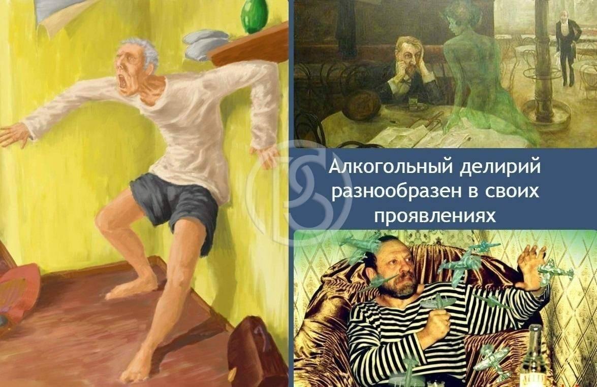 острый алкогольный психоз