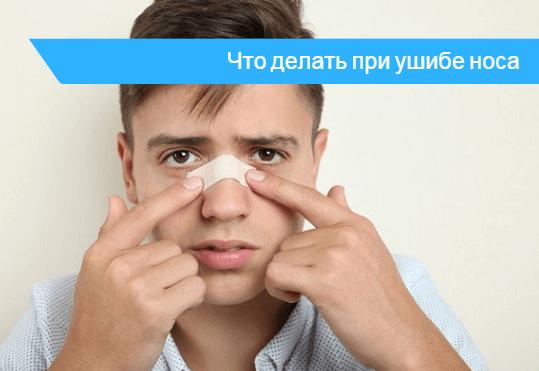 Ушиб носа: виды, симптомы, лечение, осложнения