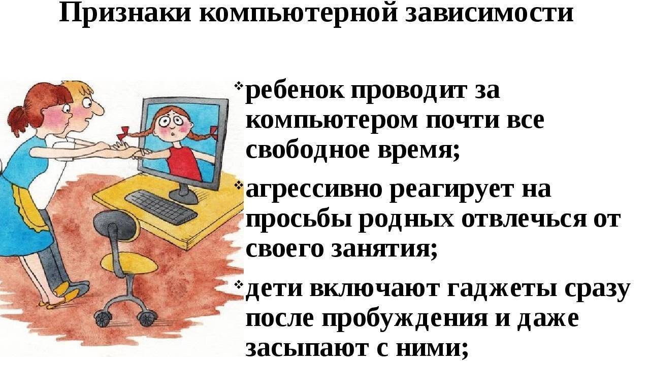 как победить компьютерную зависимость