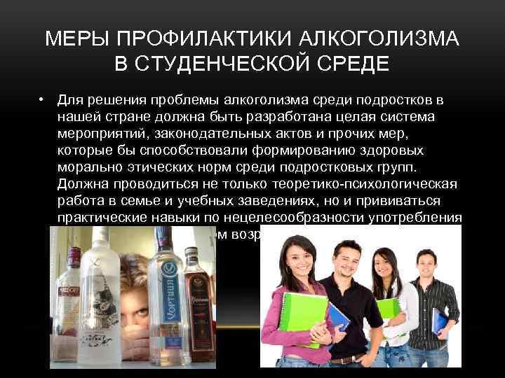 Способы профилактики алкоголизма