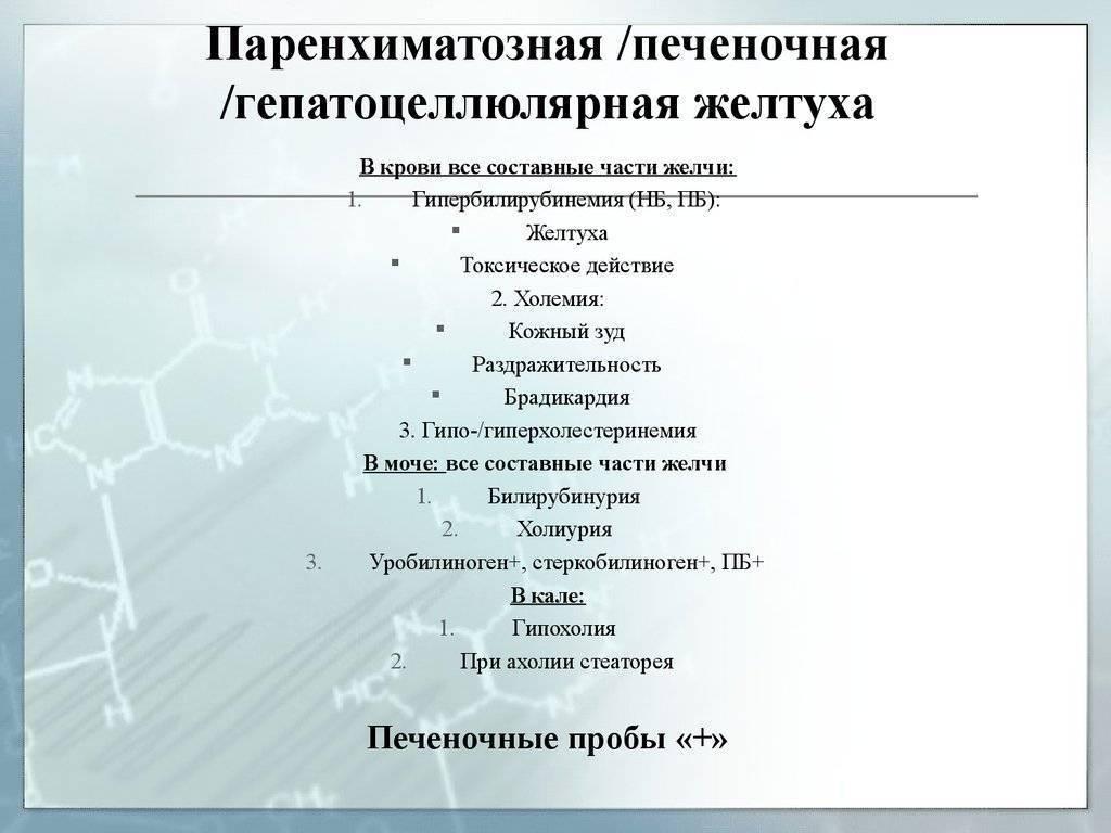 Желтуха паренхиматозная патогенез