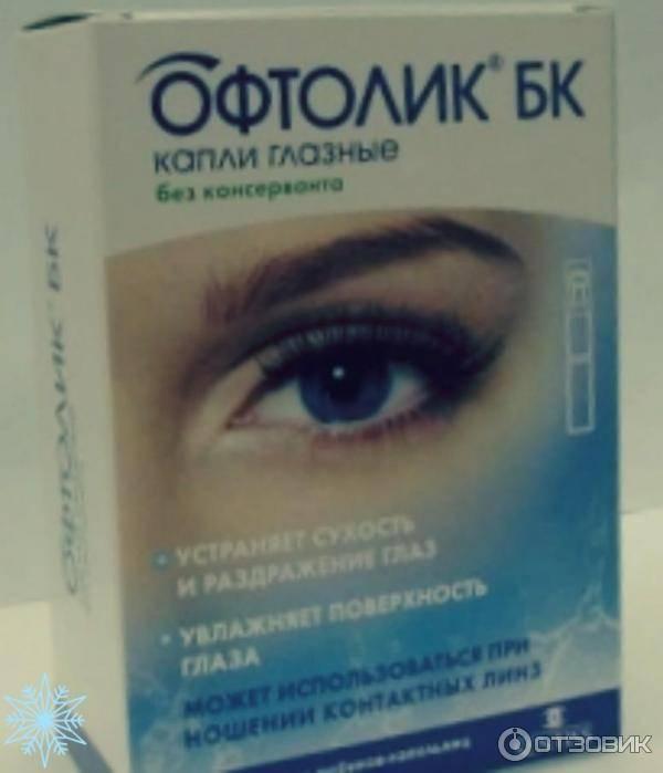 офтолик глазные капли инструкция