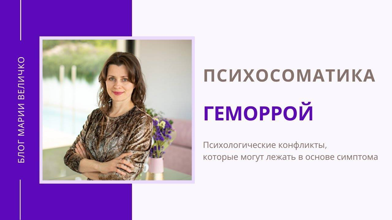 Психосоматика геморроя: психосоматические причины у женщин и мужчин, психология болезни по луизе хей