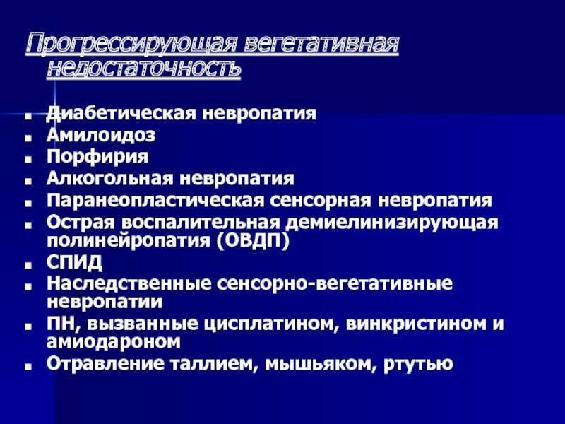 Лечение острой и хронической демиелинизирующей полинейропатии в москве