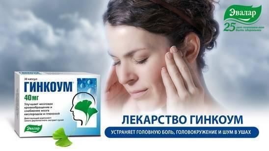 Шум в голове и в ушах: лечение народными средствами
