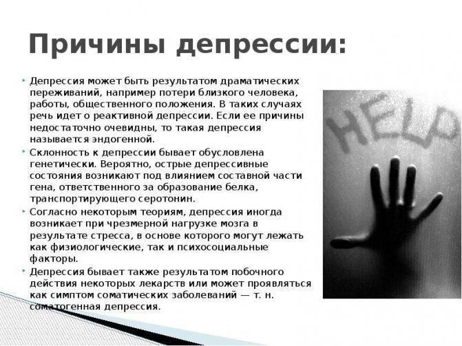 Признаки депрессии у женщины тест
