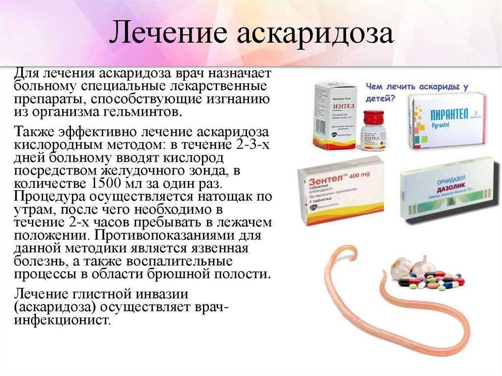 аскариды народные методы лечения