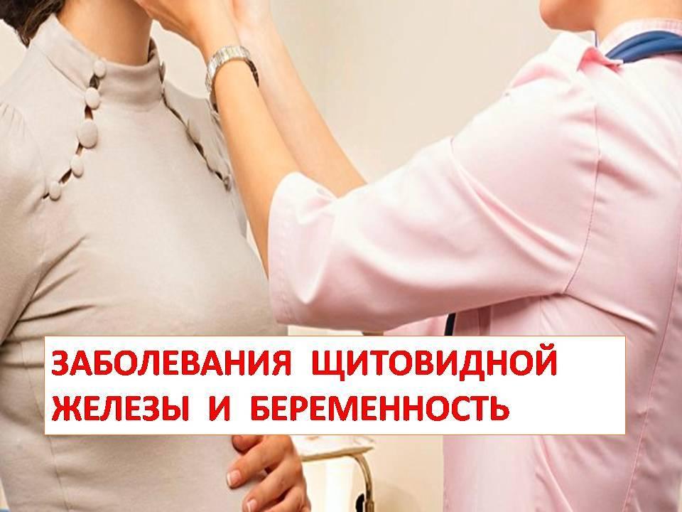 щитовидная железа и планирование беременности