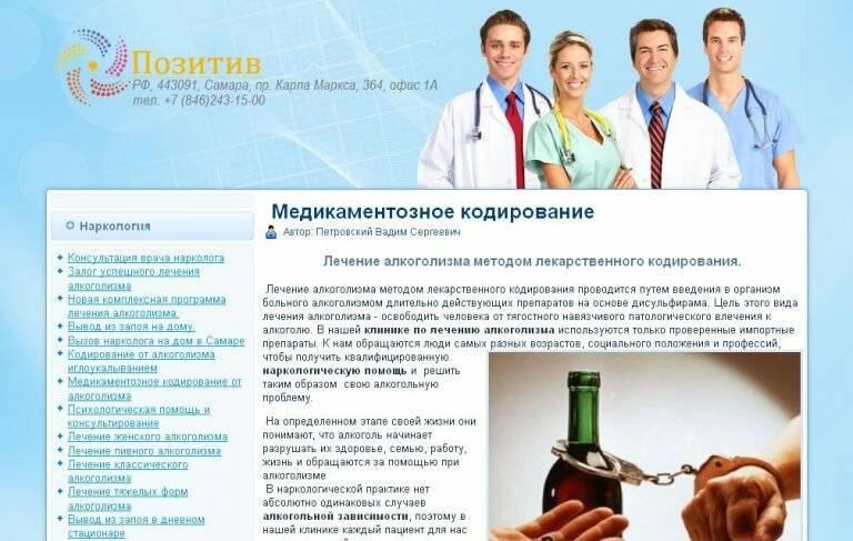 Наркологическая клиника в москве - меднарколог