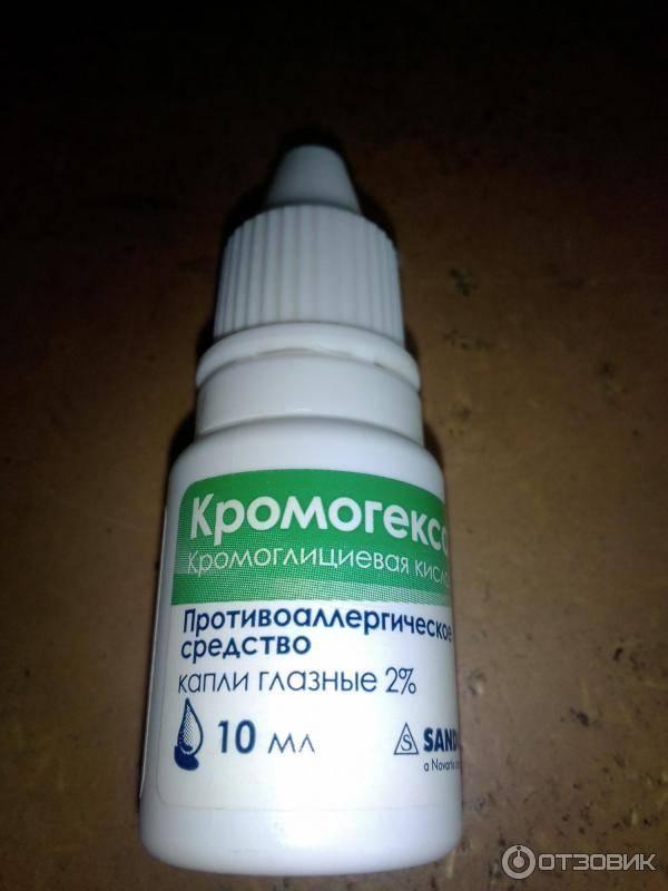 кромогексал капли в глаза