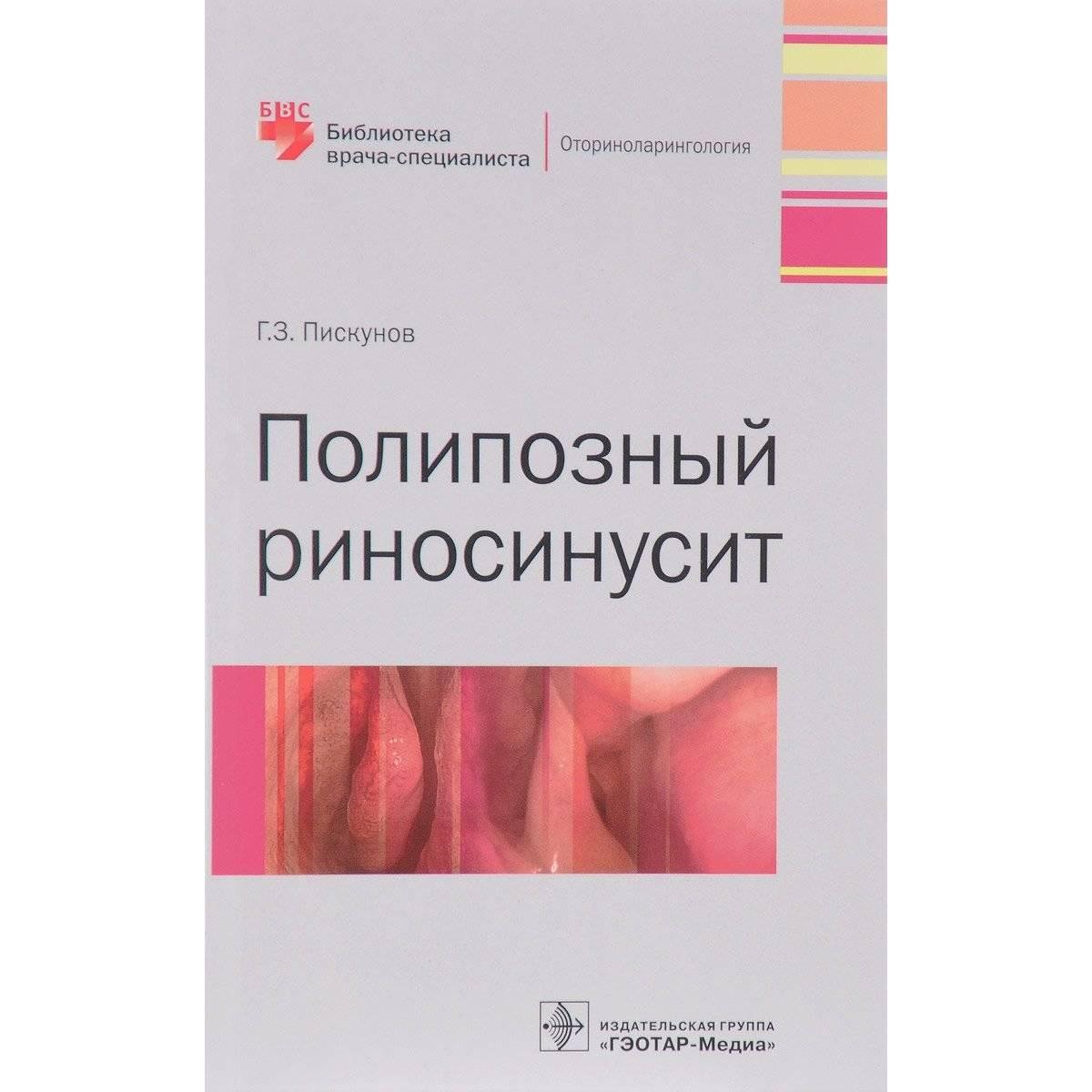 Хронический полипозный риносинусит - «см-клиника» санкт-петербург