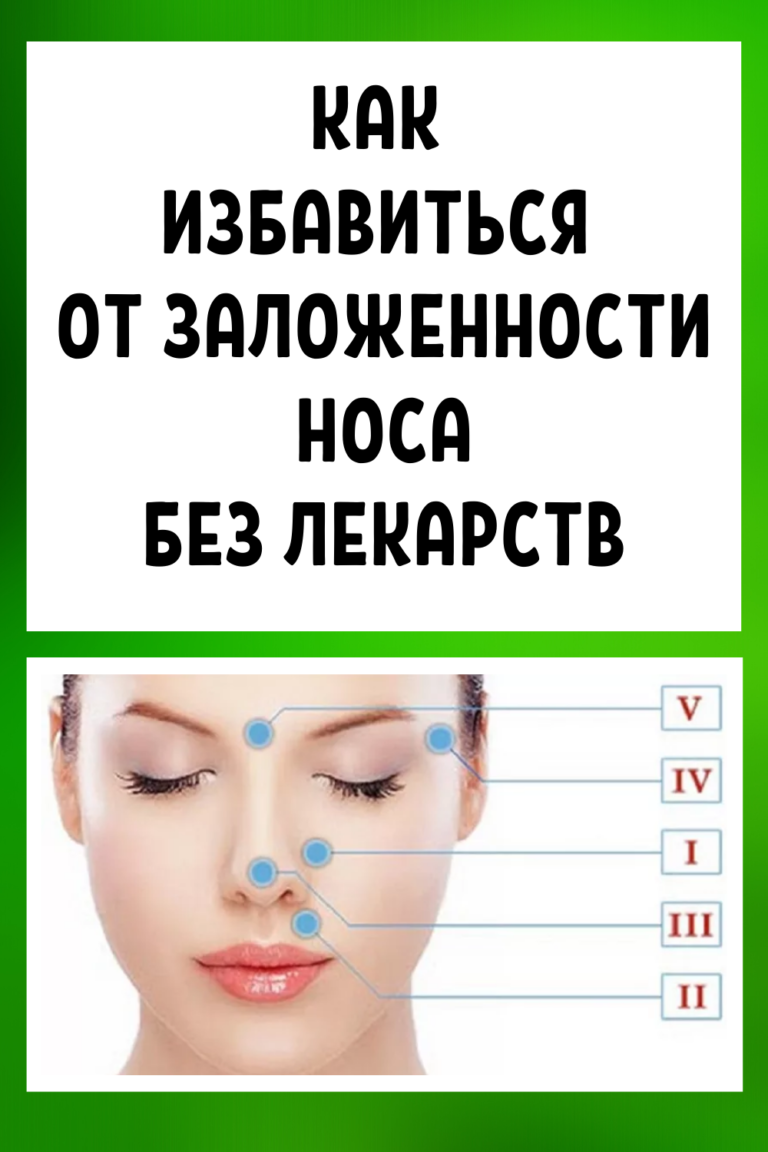 массаж для носа