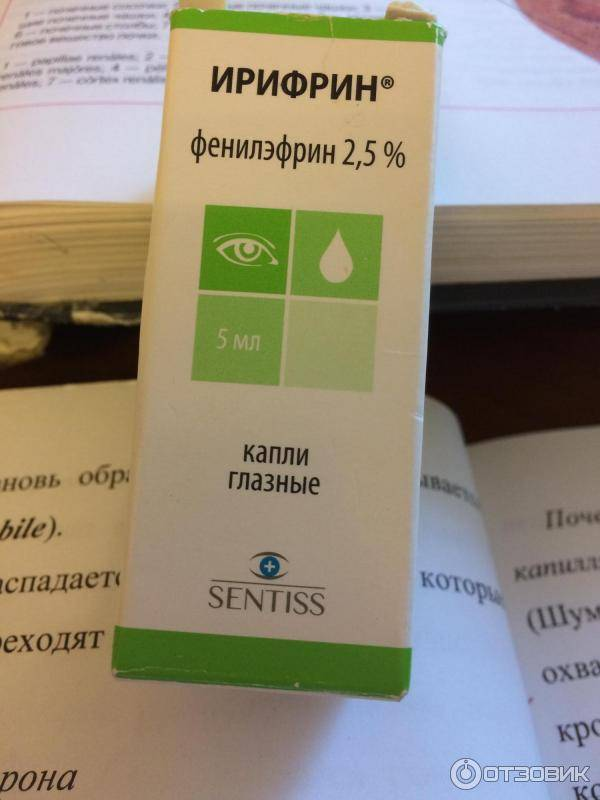 Ирифрин: описание и инструкция по применению глазных капель