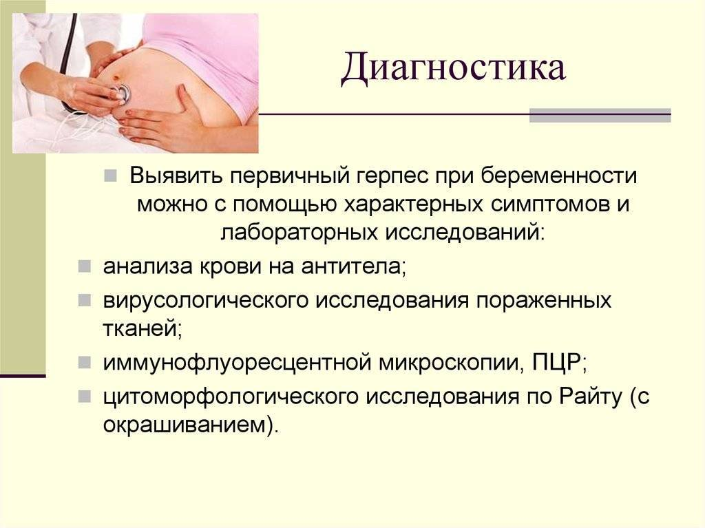 Простуда при беременности 1 триместр: простуда во время беременности: симптомы, лечение и профилактика  | метки: первый, насморк, лекарство, беременный, последствие,