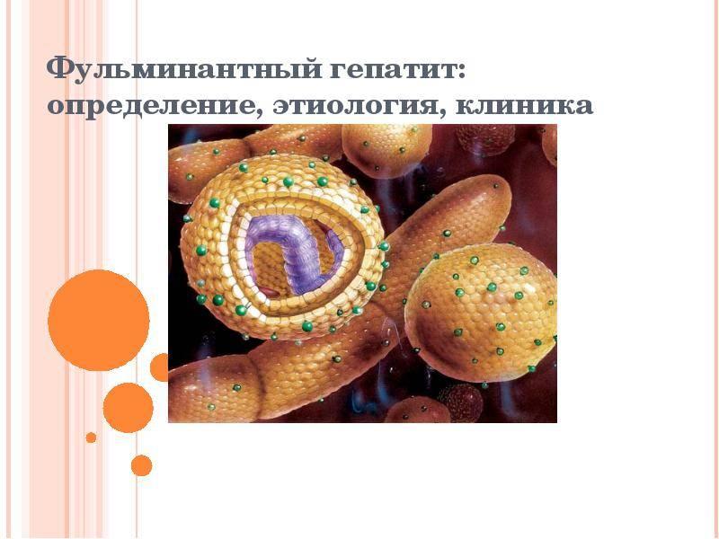 Фульминантные формы вирусного гепатита