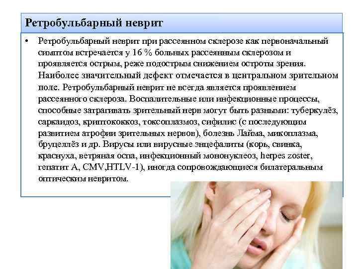 неврит зрительного нерва симптомы и лечение