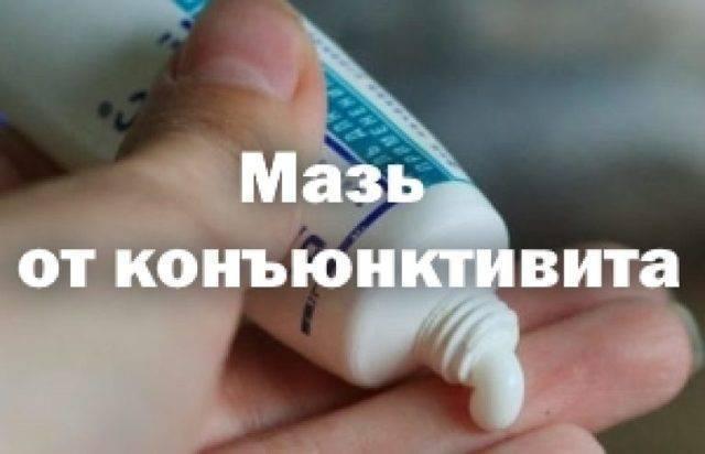 Конъюнктивит у младенцев