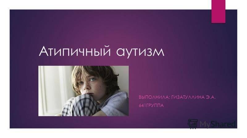 Атипичный аутизм у детей: причины, признаки и особенности лечения — симптомы