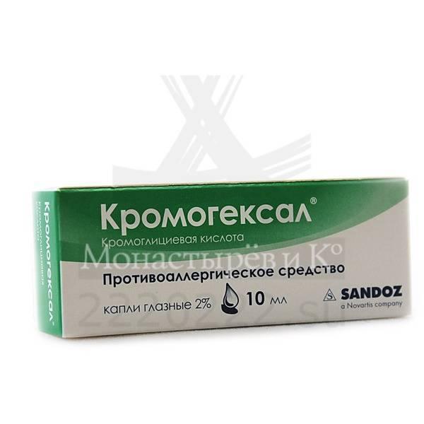 кромогексал инструкция капли в глаза