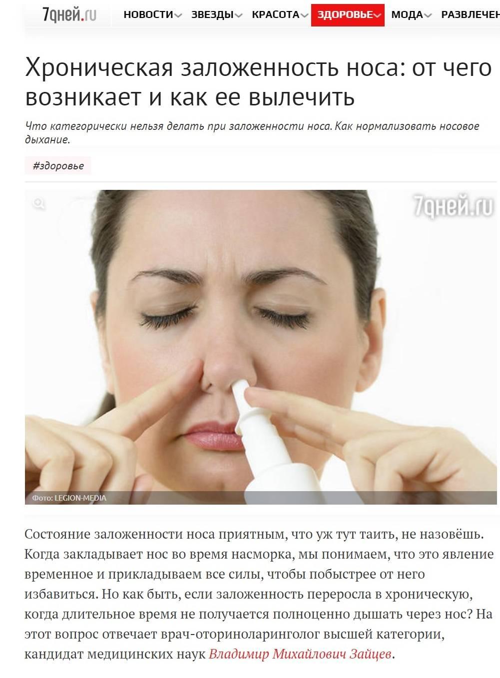 чем лучше снять заложенность носа у ребенка