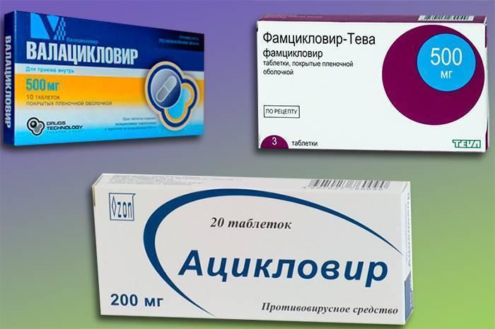 препараты для лечения генитального герпеса