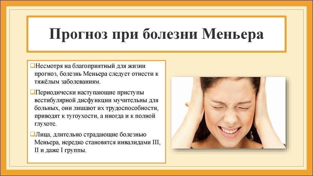 Болезнь меньера: как лечить, рекомендации от лор-врача